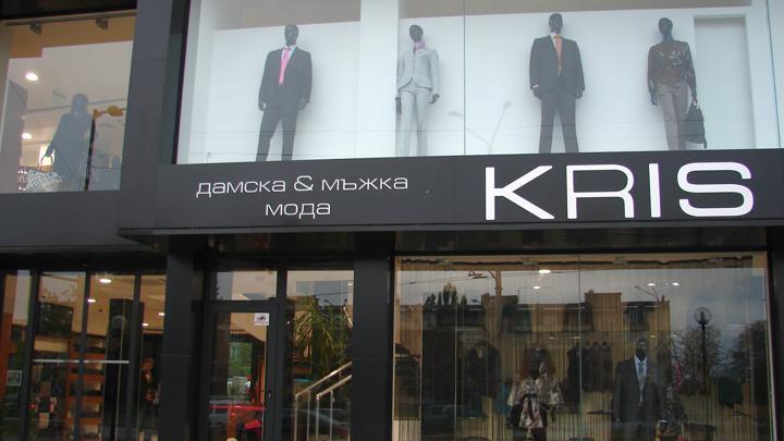 """Магазин за мъжка мода """"Крис"""""""